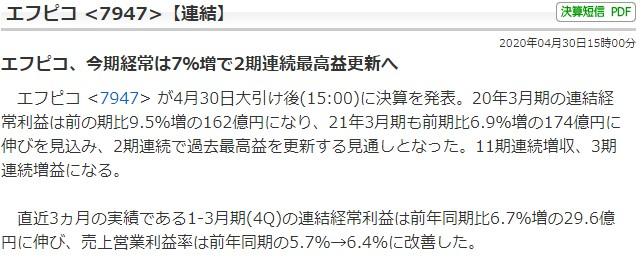f:id:kabu_ohimesama:20200515213959j:plain