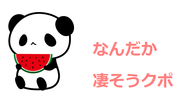 f:id:kabu_ohimesama:20200617155353p:plain