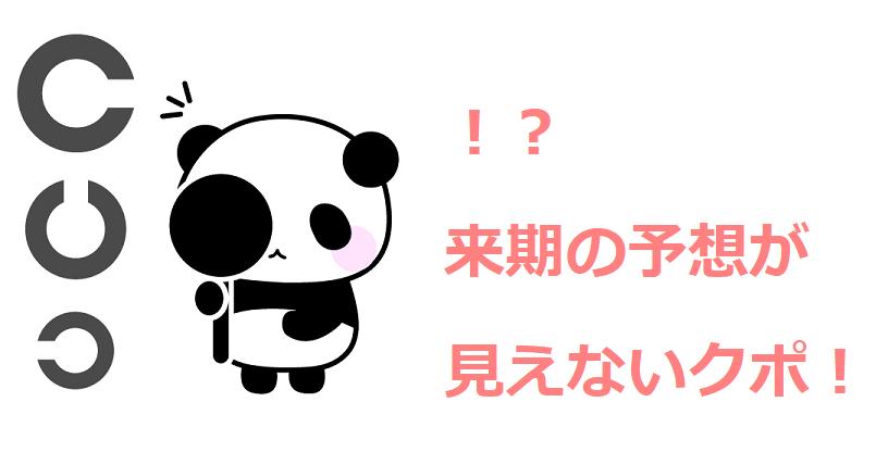 f:id:kabu_ohimesama:20200622153745p:plain