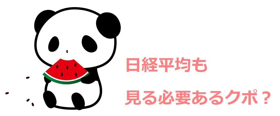 f:id:kabu_ohimesama:20200622161956p:plain