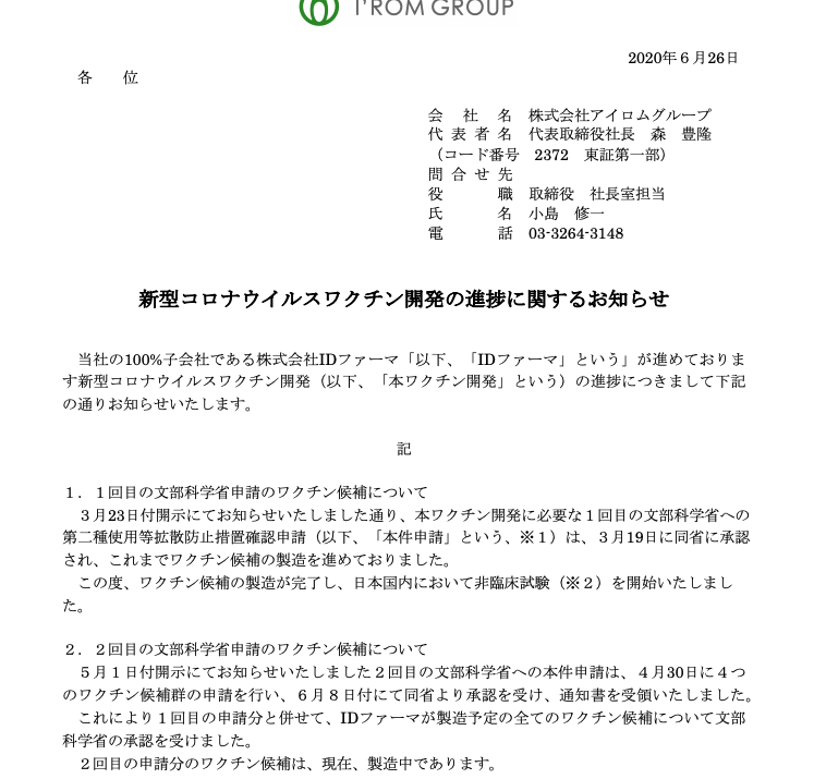 f:id:kabu_ohimesama:20200627131601p:plain