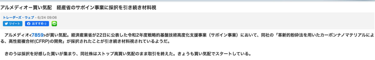 f:id:kabu_ohimesama:20200627132300p:plain