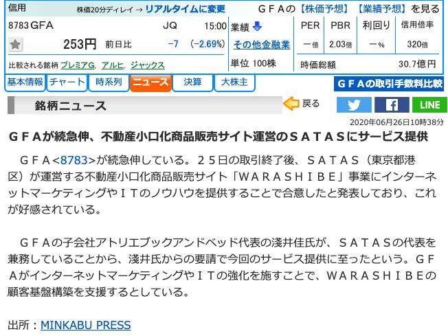 f:id:kabu_ohimesama:20200627132759p:plain
