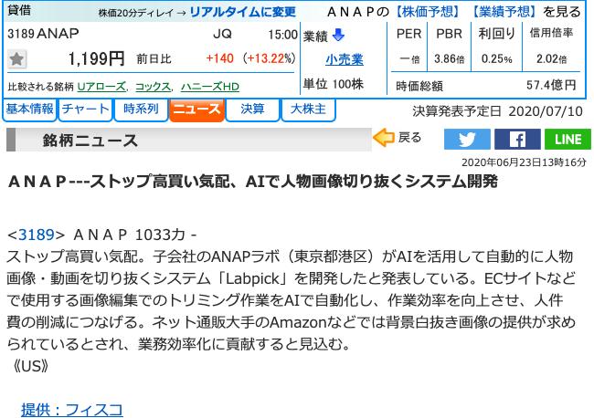 f:id:kabu_ohimesama:20200627134557p:plain