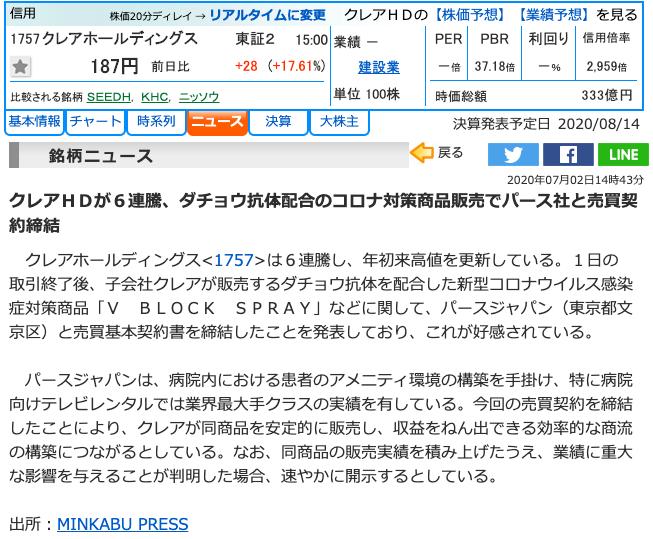 f:id:kabu_ohimesama:20200704134518p:plain
